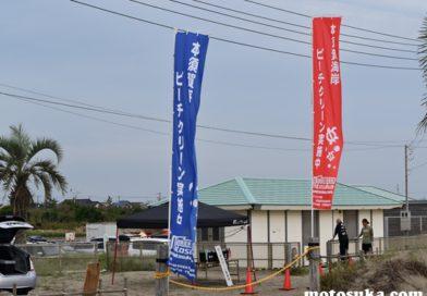 2020年10月4日 本須賀海岸ビーチクリーン