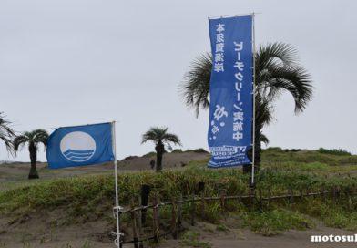 本須賀海岸ビーチクリーンのお知らせ